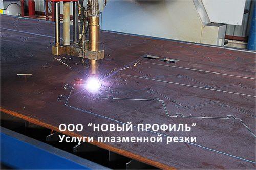 Виды резки стали и различных металлов